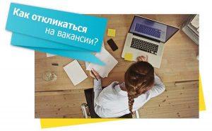 Как написать сопроводительное письмо к отклику на вакансию
