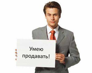 Как написать резюме продавцу-консультанту