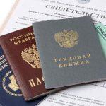 Какие документы необходимо собрать гражданину для устройства на работу